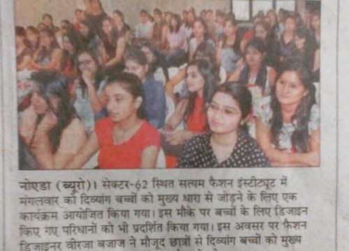 Hindustan Newspaper