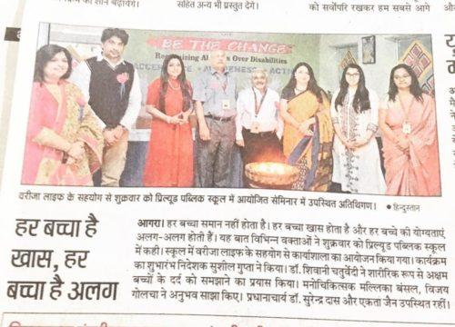 Hindustan Newspaper (Agra)
