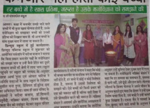 The Sea Express Newspaper (Agra)